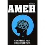 Дэниэл Амен, Измени свой мозг - изменится и тело